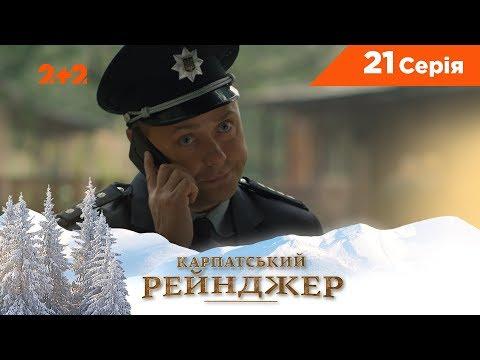 Карпатський Рейнджер. 21 серія