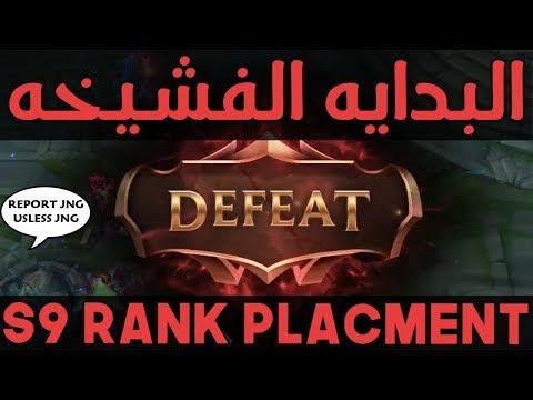 League of Legends S9 The Climb Start Ep1 - ( اول 3 ماتشات فى الرانك ( البدايه الفشيخه thumbnail