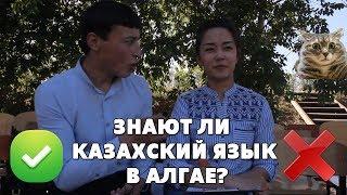 ЗНАЮТ ЛИ В РОССИИ КАЗАХСКИЙ ЯЗЫК? / АЛГАЙ / РЕАЛЬНЫЙ ОПРОС