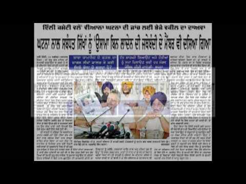 Panjab Radio Audio News and Spokesman Cutting 18.08.09