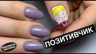 Смешные мультяшки на ногтях Комбинированный маникюр Покрытие ногтей гель лаком