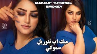 ميك اب تتوريل سموكي Makeup Tutorial Smokey Youtube