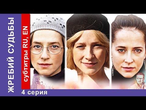 Жребий Судьбы / Heads Or Tails. Фильм. 4 Серия. StarMedia. Мелодрама. 2015
