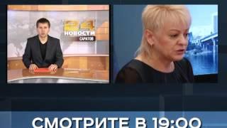 Анонс новости 23 декабря в 19:00 на РЕН ТВ-Саратов