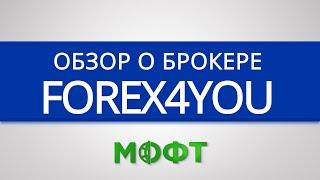 видео Отзывы о брокере Forex4you