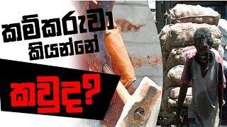 කම්කරුවා කියන්නේ කවුද?   Piyum Vila   01 - 05 - 2019   Siyatha TV Thumbnail