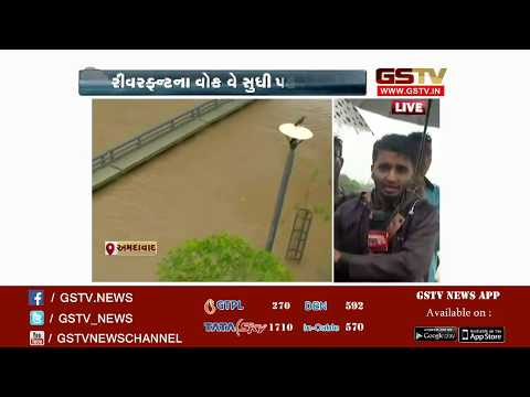Ahmedabad : Sabarmati Riverfront Walk-Way closed due to heavy water flow
