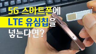 갤럭시 노트20 5G 스마트폰에 4G LTE 유심칩을 …