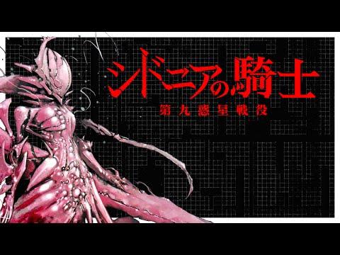 Sidonia no Kishi: Daikyuu Wakusei Seneki (minirecenzja)