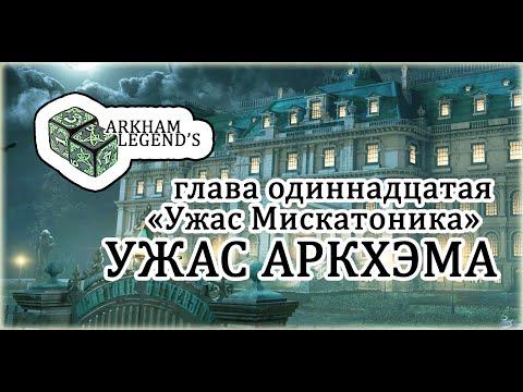 "Ужас Аркхэма - Глава 11. ""Ужас Мискатоника"""