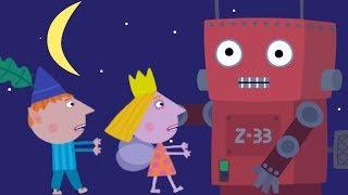 Le Petit Royaume de Ben et Holly 🤖 Le robot de Ben 🤖 Dessin animé