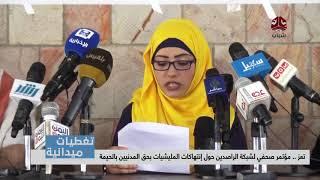 تغطيات ميدانية | مؤتمر صحفي لشبكة الراصدين حول إنتهاكات المليشيات بحق مدنيين الحيمة بتعز