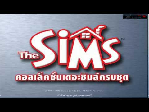วิธีติดตั้งเกมส์ The Sims 1