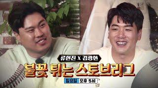 [12월 20일 예고] 류현진 VS 김광현, 예능 야구…