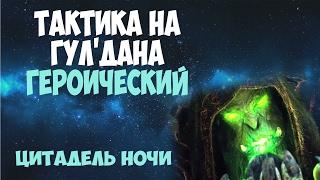 Тактика на Гул'дана - Героический режим - Цитадель ночи