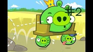 ЭНГРИ БЕРДЗ Мультик для детей игра ПЛОХИЕ СВИНКИ Bad Piggies 2 уровень полное прохождение