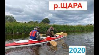 Байдарочный поход по реке Щара в 2020
