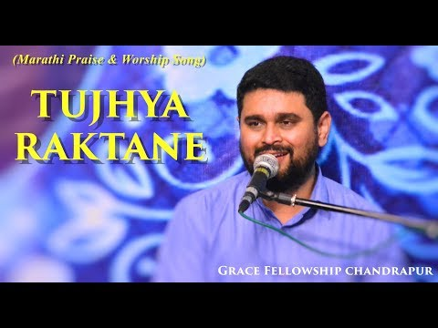 TUJHYA RAKTANE   तुज्या रक्ताने प्रभु क्रिस्ता   Marathi Praise and Worship Song