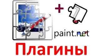 paint.net. Урок 31 - Как установить эффект (плагин)