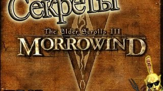 IDDQD | Секреты The Elder Scrolls III: Morrowind