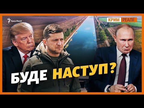 «Росія давно готова