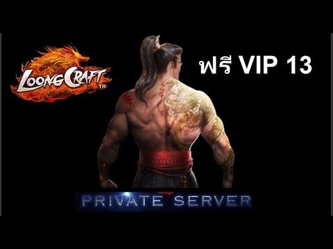 Loong Craft Private : เซิฟนอก แจกฟรี Vip 13 !!