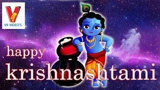 Happy Janmashtami | Hare Krishna Hare Krishna | Krishnashtami Wishes | V9 Videos