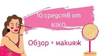 Делаю обзор 10 средств и макияж косметикой KIKO Очень удачные находки