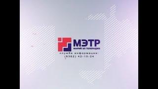В Марий Эл вышел в эфир телеканал «МЭТР»