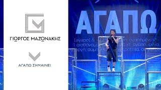 Γιώργος Μαζωνάκης - Αγαπώ Σημαίνει  (MAD VMA 2018)
