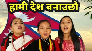 Publication Date: 2018-08-24 | Video Title: Nepali Children Song-  हामी दे