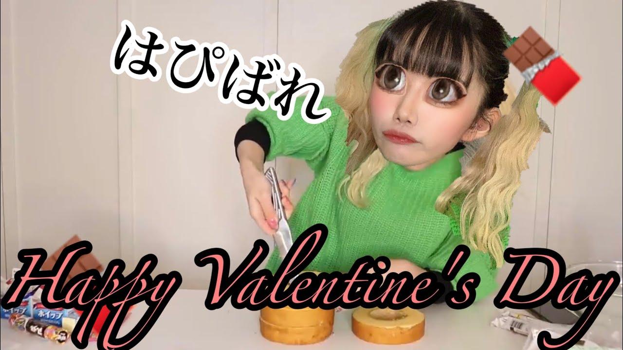 【はぴばれ】わいのバレンタインをお届け😘