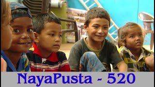 बचतको महत्व, फुटबल सिक्दै बालबालिका | NayaPusta - 520