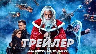 Дед Мороз. Битва Магов - Трейлер на Русском | 2016 | 2160p