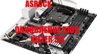 Обновление BIOS ASROCK на примере KILLER SLI X370 (Сокет AM4)