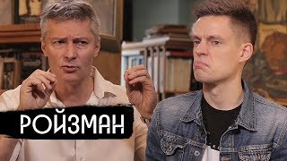 Ройзман - о предателях и легалайзе / вДудь