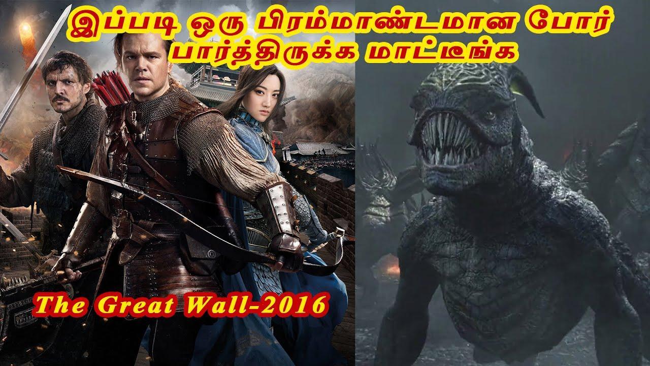 Download ஏலியன் மிருகத்தின் அட்டூழியம் | The Great Wall-2016 Explained in Tamil |தமிழ் விளக்கம் | FILM ROLL