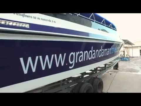 Grand Andaman Travel Speed Boat By NPSK Marine ทัวร์เกาะหัวใจมรกต