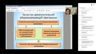 Система экспертной оценки дополнительных общеразвивающих программ (научно-техническое творчество)