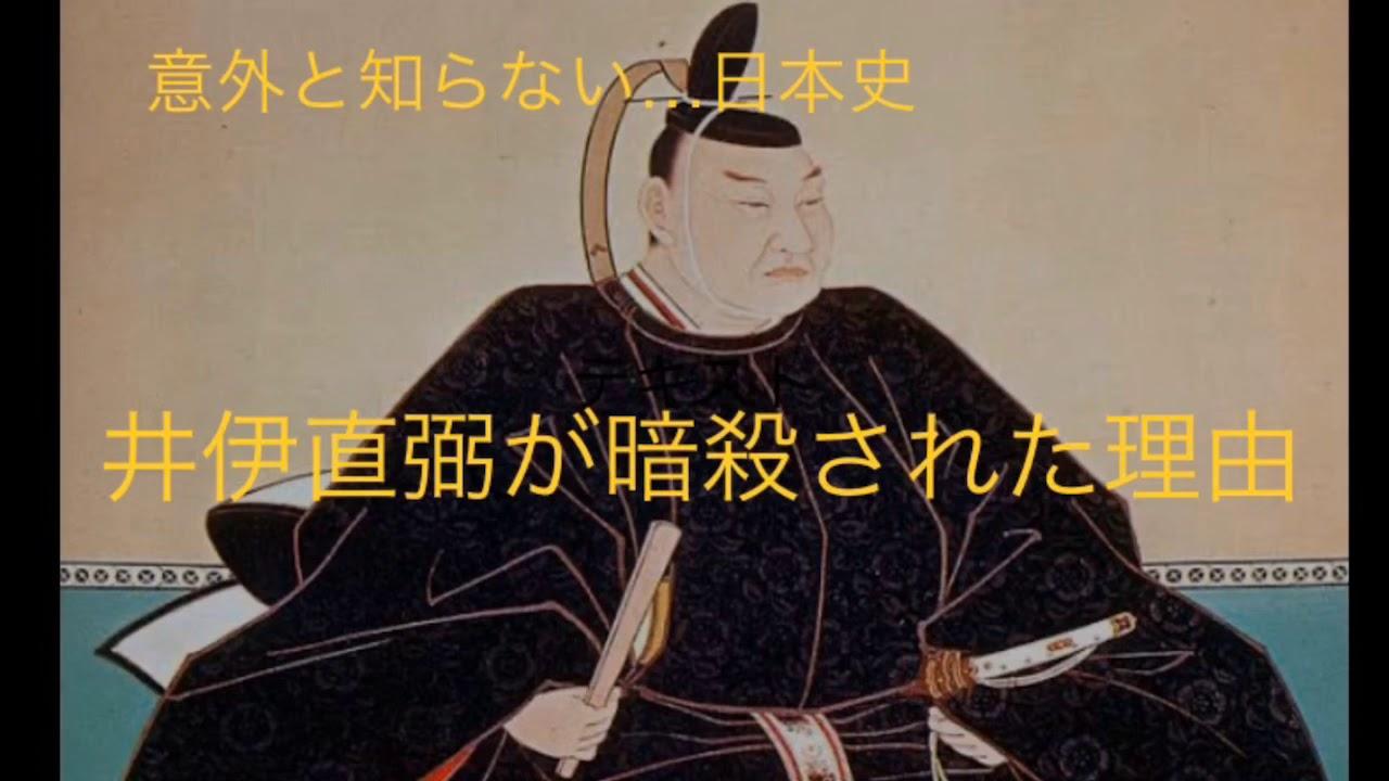 暗殺 井伊 直弼