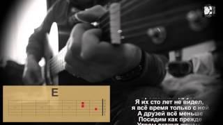 Чайф - На Воле (Кошка). Как играть, аккорды, разбор песни, видеоурок. Кавер
