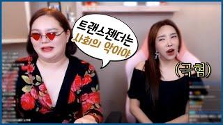 트랜스젠더 극혐하는 부동산