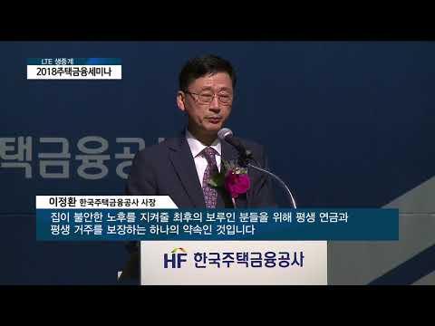[아경TV]이정환 한국주택금융공사 사장