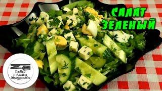 Салат Зеленый. Рецепт зеленого салата. Салат с брынзой. Салат с яйцами. Салат из листьев салата
