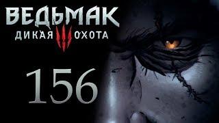 Ведьмак 3 прохождение игры на русском - Башня Иеронимуса, Бастион [#156]