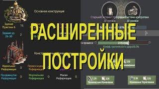 #COKExclusive Расширения и Реформирование Зданий! Черное и Белое Золото!