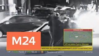 СК опубликовал видео, как бизнесмен на автомобиле отбился от похитителей - Москва 24
