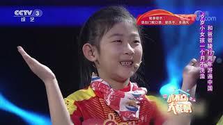 [非常6+1]6岁小女孩一个月不洗澡 和爸爸骑行两年游遍中国| CCTV综艺