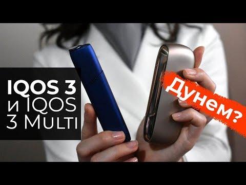 IQOS 3 и IQOS 3 Multi — обзор новых устройств (18+)