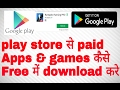 how to download paid apps and games from playstore in Hindi/Urdu(hack playstore)